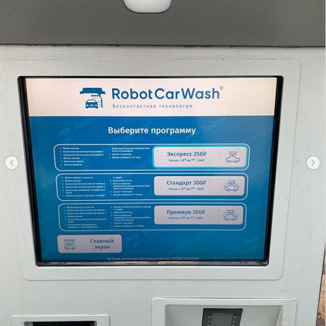 Robot car wash payment system