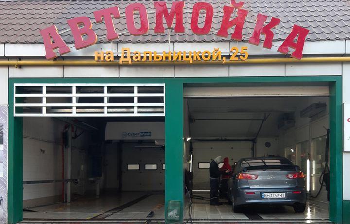 auto moyka in Odessa
